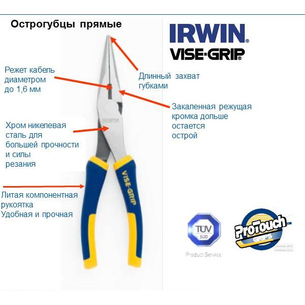 Длинногубцы 150 мм IRWIN  — Инсел