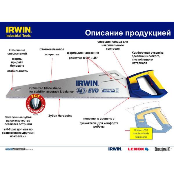 Пила универсальная IRWIN EVO 390 мм.  — Инсел