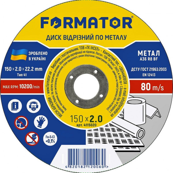 Диск отрезной по металлу 150х2.0х22.2, FORMATOR - Инсел